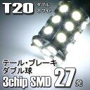LEDバルブ (T20 ダブル球) T20ウェッジ球 5050SMD/3chip SMD(27連) /ホワイト2個セット