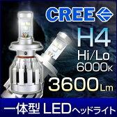 【送料無料】高出力LEDヘッドライト H4 Hi/Low切替 6000K 30W 3600Lm CREE製チップ搭載 オールインワン キット 『シルバーホーミングX』《1年保証付》 05P20Nov15
