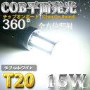 【送料無料】T20ダブル球COB平面発光LED/ホワイト2個セット(チップオンボード全方位照射採用)テール ストップ ブレーキ球/T20ウェッジ球