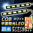 防水仕様 デイライト 超薄型4mm COB平面発光LED デイタイムランニングライト ホワイト《2本セット》