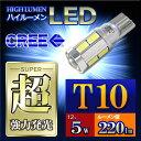 【T10】超強力発光!CREE クリー社製高輝度LEDチップ搭載!プロジェクターレンズ採用 ハイルーメンLED T10 5W 220lm ホワイト2個セット(ポジション・ルームランプ・ナンバー灯など) 05P26Mar16