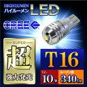 LEDバルブ (T16) ウェッジ球 ハイルーメンLED 10W 340lm ホワイト超強力発光 CREE クリー社製高輝度LEDチップ搭載 プロジェクターレンズ採用 2個セット(バックランプなど)