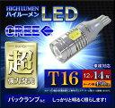 送料無料【T16】プロジェクターレンズ採用!15W級 側面発光タイプ 世界最高水準を誇るCREE社製チップ搭載ハイルーメンLEDバルブ!ホワイト2個セット 超高品質長寿命(バックランプに最適)T16ウェッジ球 05P26Mar16