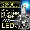 【送料無料】高出力LEDヘッドライト H4 Hi/Low切替 H8/H11/H7/H3/H1/HB4 6000K 3800Lm 新型クリーCREE社チップ オスラムOSRAM社チップ採用 LEDバルブ キット『メタルホーミングX』《1年保証付》