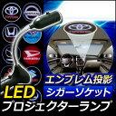《エンブレム投影》プロジェクター シガーソケット USB充電ソケット LEDルームランプ