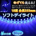 切っても曲げても使える!高輝度LEDソフトデイライト≪ブルー≫プロジェクターレンズ搭載/防水仕様 05P26Mar16