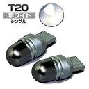 LED バルブ (T20)シングル (ホワイト)ステルスバルブ ミラーコーティング クリー社製チップ採用 (2個入) (ハイブリッド車・アイドル車対応)ウインカー/バック