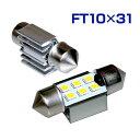 LEDルームランプ (FT10×31)(ヒートシンク仕様) 6連 ホワイト12V ハイパワー高輝度 (1個入)