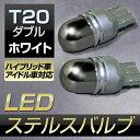 (T20)ダブル(ホワイト)ステルスLEDバルブ ミラーコーティング クリー社製チップ (2個入り)