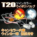 【T20】ツインカラーSMD(キャンセラー内蔵)ウインカーポジションバルブキットLEDホワイト/アンバー 05P26Mar16