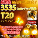 送料無料【T20シングル(ピンチ部違い対応)】全面拡散発光!新開発3535チップ搭載LEDバルブ!特殊リフレクター採用 アンバー2個セット(ウインカーのLED化に!)