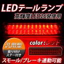 汎用 LEDテールランプ 26連LED レッド スモール/ブレーキ連動 取り付けステー付き