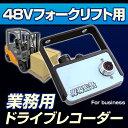 48V フォークリフト専用ドライブレコーダー[DC48Vコンバーター付属]《数量限定10台/おためし価格モデル》