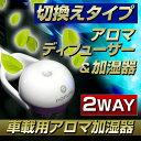 ショッピングアロマ加湿器 【車載用】2way シガーソケット アロマ加湿器(アロマディフューザー/空気清浄/静電気対策/芳香)