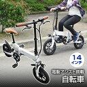 電動アシスト自転車 折りたたみ 14インチ モーター250W 電動自転車 フェンダー付き 充電 コンパクト ホワイト/ブラック