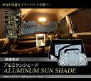 車 サンシェード ステップワゴン(RG1〜4)(H17/06〜H21/10)アルミサンシェード(一台分フルセット)日よけ 車中泊 防犯 吸盤 遮光 目隠し カーシェード フロントガラス