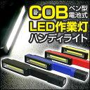 《圧倒的明るさ》COB LED作業灯 小型ハンディライト ペンライト マグネット式(懐中電灯/キャンプ/非常灯/整備/ワークライト/電池式)