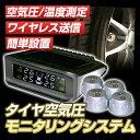 ワイヤレス タイヤ 空気圧/温度 モニタリングシステム TPMS エアー/温度チェッカー