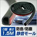 【車用】D型モール 静音モール 風切り音防止 防音すきまテープ【1.5m】