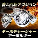楽天Stakeholderタービン型 ファン回転 ターボサウンド LEDライト搭載 ターボチャージャー キーホルダー(メタルシルバー/艶消しシルバー/メタルブラック)