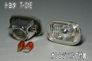 ユーロサイドマーカー(T-01E)/フィラメント球付/ヨーロピアンサイドマーカー