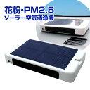 (PM2.5/花粉を99.9%カット!)強力除去!車載用 ソ...