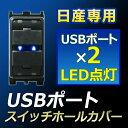 スイッチホールカバー USBポート LED点灯機能付き《日産/ニッサン車用》