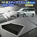 RK ステップワゴン(RK系) 車中泊 すきまクッション4個セット 2列目3列目(M 2個/L 2個)(マット シートフラットクッション グッズ スペースクッション エアーマット マットレス ベッド エアベッド キャンピングマット キャンピングカー オートキャンプ 日本製)