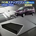 RG ステップワゴン(RG系) 車中泊 すきまクッション4個セット 2列目3列目(M 4個)(マット シートフラットクッション グッズ スペースクッション エアーマット マットレス ベッド エアベッド キャンピングマット キャンピングカー オートキャンプ 日本製)