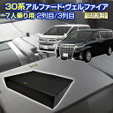 30 ヴェルファイア アルファード30系 車中泊 マット すきまクッション4個セット 7人乗り用 2列目3列目(SS 2個/L 2個)マット シートフラットクッション グッズ スペース エアーマット マットレス ベッド エアベッド キャンピングマット キャンピングカー 日本製