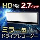 【送料無料】高画質フルHD 2.7インチモニター搭載 動体感知/重力センサー/常時録画/ 薄型タイプミラー型ドライブレコーダー 05P26Mar16