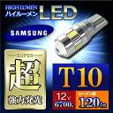 【T10】超強力発光!サムスン社製高輝度LEDチップ搭載!プロジェクターレンズ採用 ハイルーメンLED 6700k 120lm ホワイト2個セット(ポジション・ルームランプ・ナンバー灯など) 05P26Mar16