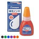 ◆シャチハタ 補充インク(ボトルタイプ) (顔料系Xスタンパー全般 キャップレス9)