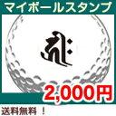 【定型外送料無料】マイボールスタンプ (梵字タイプ)ゴルフボールスタンプマーク 目印 文字 はんこ