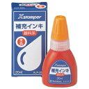 ◆シャチハタ 補充インク(ボトルタイプ) (顔料系Xスタンパー全般 キャップレス9)kp