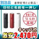 ○シャチハタ データーネームEX15号 【○キャップ式】(別注品)ポスト投函不可