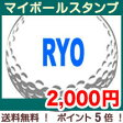【定型外郵便送料無料】マイボールスタンプ (ネームタイプ)ゴルフボールスタンプ