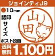 【ポスト投函送料無料】イラストスタンプ ジョインティ J9(スタラボver.)10mm 動物シリーズ
