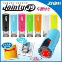 【ポスト投函送料無料】ジョインティ J9 別注品 丸型 10mm