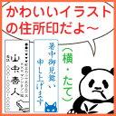 【ポスト投函送料無料】イラスト入り住所印2060号