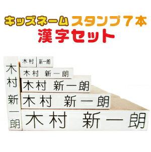 お名前スタンプキッズネーム漢字セットポスト投函送料無料opx5