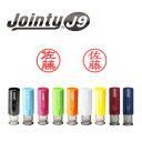 Jointy ジョインティ J9 別注品 10mm ポスト投函送料無料...