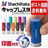 【ポスト投函】シャチハタ キャップレス9(別注品タイプ)9mm