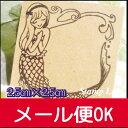【メール便OK!手芸スタンプ】サイズ 2.5cm 人魚姫 61