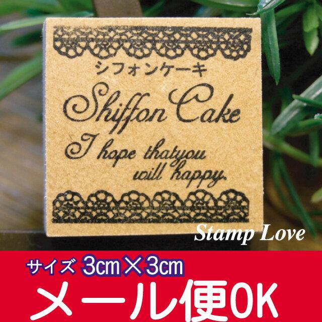 【ネコポス発送OK!】手作りケーキ☆おやつのラッピングに可愛く活用!