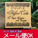 【メール便OK!】手作りケーキ☆おやつのラッピングに可愛く活用!シフォンケーキスタンプ06