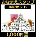 お名前スタンプ セット 9点セット 漢字...