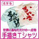 【メール便(ネコポス)OK!】京都嵐山・京華動・手書きTシャツ・オリジナル・記念品・御祝い・内祝い