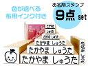 お名前スタンプ セット 9点セット 漢字 オリジナルスタンプ 布 名前 はんこ 名前スタンプ ネーム...