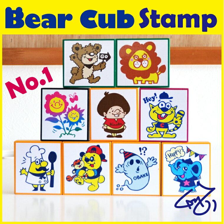 【お買い得10%OFF】アメリカン・アメコミスタンプ『Bear Cub QMZ』コラボスタンプ(アメカジ・手作り・オリジナル・子供服・ハンドメイド)【ゴム印】